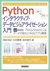 Python インタラクティブ・データビジュアライゼーション入門