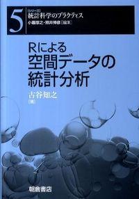 Rによる空間データの統計分析