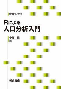 Rによる人口分析入門 統計ライブラリー