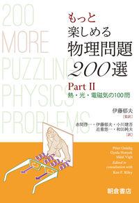 もっと楽しめる 物理問題200選