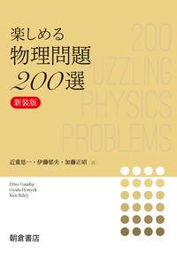 楽しめる物理問題200選 (新装版)