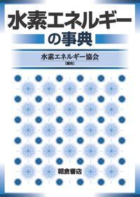 水素エネルギーの事典