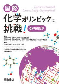 国際化学オリンピックに挑戦! 有機化学