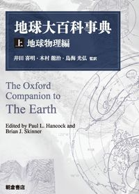 地球大百科事典 地球物理編