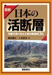 図説 日本の活断層