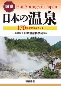 図説 日本の温泉