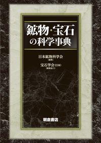 鉱物・宝石の科学事典