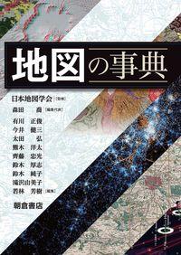 地図の事典