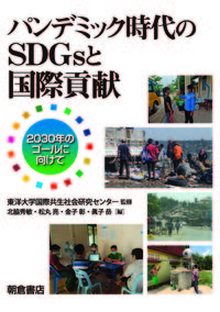 パンデミック時代のSDGsと国際貢献
