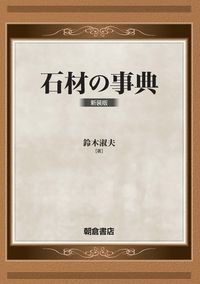 石材の事典(新装版)
