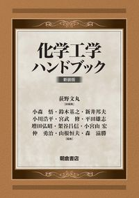 化学工学ハンドブック(新装版)
