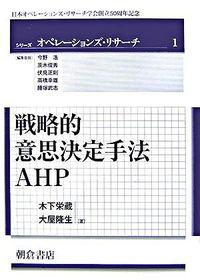 戦略的意思決定手法AHP