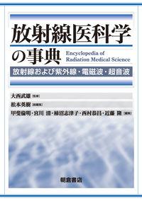 放射線医科学の事典
