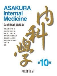 内科學 第10版
