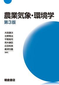 農業気象・環境学 第3版