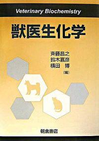 獣医生化学 Veterinary biochemistry