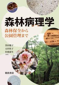 森林病理学 森林保全から公園管理まで