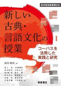 新しい古典・言語文化の授業