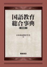 国語教育総合事典(新装版)