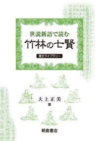 『世説新語』で読む竹林の七賢