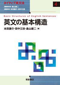 英文の基本構造