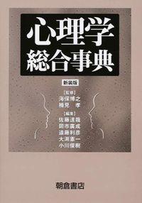 心理学総合事典  新装版 / electronic bk