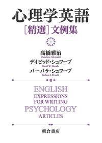 心理学英語[精選]文例集