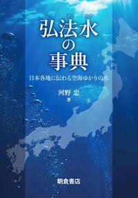 弘法水の事典