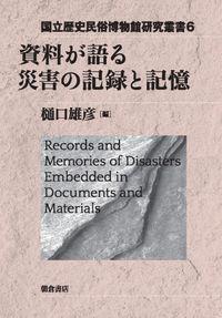 資料が語る災害の記録と記憶