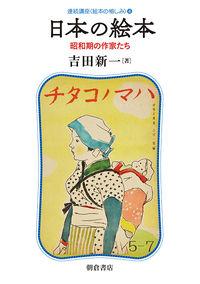 日本の絵本 昭和期の作家たち