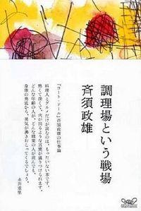 調理場という戦場 / 「コート・ドール」斉須政雄の仕事論