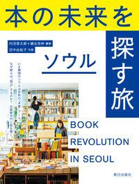本の未来を探す旅ソウル
