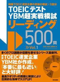 TOEIC(R)テスト YBM超実戦模試リーディング500問 Vol.1