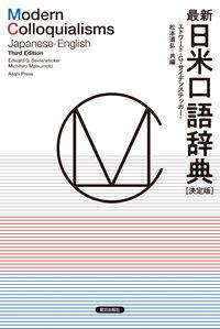 最新日米口語辞典[決定版]
