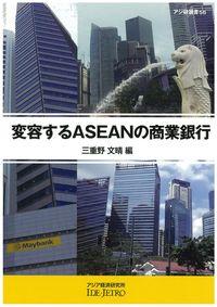 変容するASEANの商業銀行