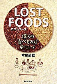 LOST FOODS―僕らの食べものが危ない!