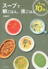 たった10分! スープで朝ごはん、夜ごはん