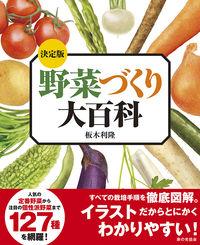 決定版 野菜づくり大百科