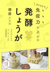 発酵しょうが健康レシピ