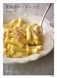 至福のチーズレシピ