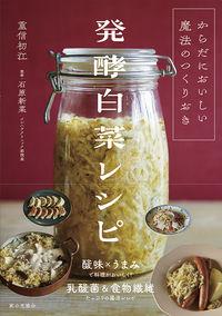 からだにおいしい魔法のつくりおき 発酵白菜レシピ