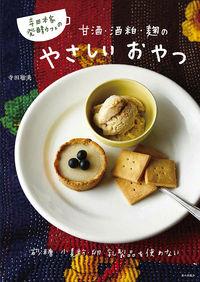 寺田本家 発酵カフェの甘酒・酒粕・麹のやさしいおやつ