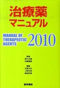 治療薬マニュアル 2010