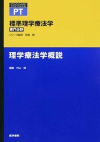 理学療法学概説 Standard textbook. 標準理学療法学 : 専門分野 : PT