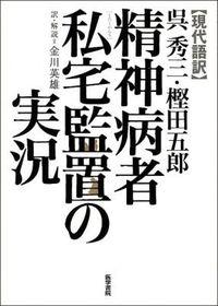 精神病者私宅監置の実況 / 現代語訳