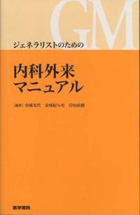 ジェネラリストのための内科外来マニュアル = Manual for Generalist