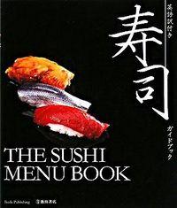 英語訳付き寿司ガイドブック―THE SUSHI MENU BOOK