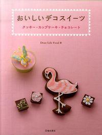 おいしいデコスイーツ : クッキー・カップケーキ・チョコレート