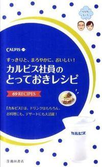 カルピス社員のとっておきレシピ / 69 RECIPES