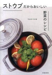 ストウブだからおいしい野菜のレシピ